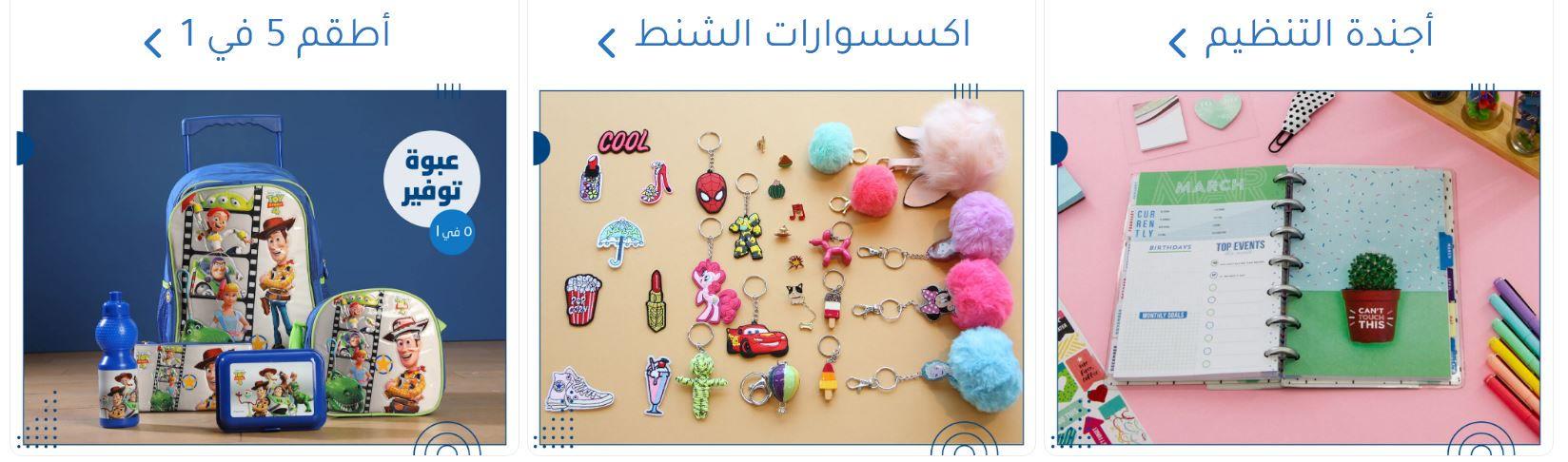 عروضالعودة للمدارس من jarir علي الادوات المكتبية